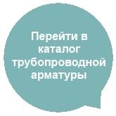 Перейти к каталог трубопроводной арматуры